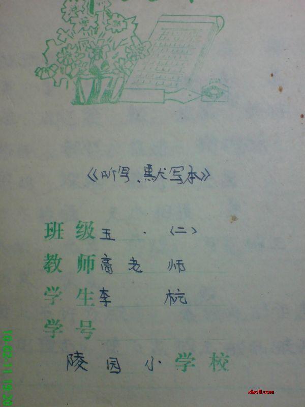 语文课板书设计图展示